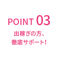 POINT3 出稼ぎの方、徹底サポート!